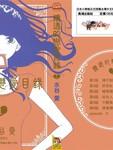 糟透的恋爱目录漫画第1卷