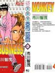美猴男 MONKEY BUSINESS漫画第3卷