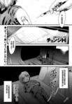 eclore~绽放~漫画第2话