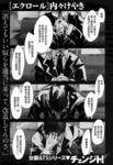 eclore~绽放~漫画第3话