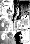 华园幻想曲漫画第8话