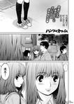 巨乳娘X屌丝男漫画第118话