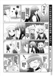 特例措施团体斯特拉女子学院高等科C3社漫画第10话