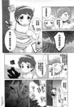 特例措施团体斯特拉女子学院高等科C3社漫画第13话