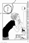 椿日和漫画第7话