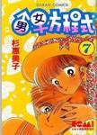 男女方程式漫画第7卷