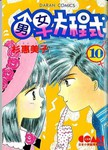 男女方程式漫画第10卷