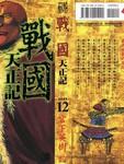 战国天正记漫画第12卷