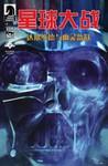 星球大战:达斯维德与幽灵监狱漫画第3话