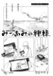 花辫儿小神明漫画第8话
