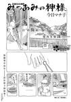 花辫儿小神明漫画第10话