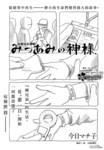 花辫儿小神明漫画第11话