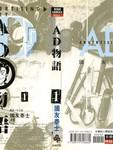 AD物语漫画第1卷