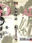 AD物语漫画第2卷