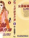 女律师事件薄漫画第1卷