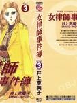 女律师事件薄漫画第3卷