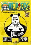 海贼王-熊猫人历险记漫画第1卷