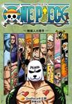 海贼王-熊猫人历险记漫画第2卷
