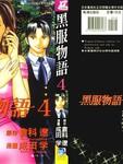 黑服物语漫画第4卷