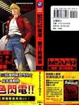 机动战士钢弹 MSV-R 强尼.莱汀的归来漫画第1卷