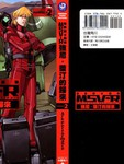 机动战士钢弹 MSV-R 强尼.莱汀的归来漫画第2卷