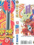 悟空道漫画第12卷