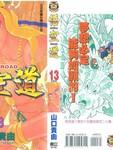 悟空道漫画第13卷