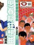思春期狂想曲漫画第5卷