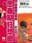 思春期狂想曲漫画第6卷