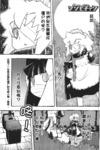 僵尸酱漫画第4话