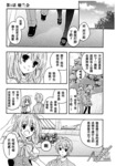Flyable Heart 恋色甜点漫画第1话