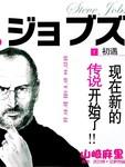 Steve Jobs漫画第1话