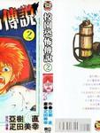 校园恐怖传说漫画第2卷