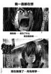太阳之瞳漫画第7话