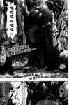 异邦人2061漫画第2话