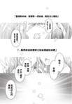 Little Busters EX 我的米歇尔漫画第1话