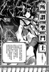 圣斗士星矢Ω漫画第2话