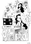 粉色X冲击漫画第6话