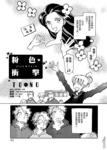 粉色X冲击漫画第7话