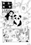 粉色X冲击漫画第8话