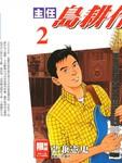 主任岛耕作漫画第2卷