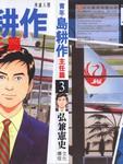主任岛耕作漫画第3卷