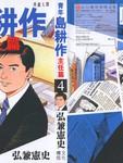 主任岛耕作漫画第4卷