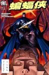 蝙蝠侠与其子漫画第4话