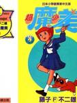 超少女魔美漫画第1卷