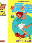 超少女魔美漫画第3卷