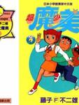 超少女魔美漫画第4卷