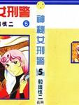 神秘女刑警漫画第5卷