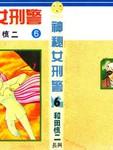 神秘女刑警漫画第7卷