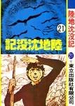 陆地沉没记漫画第21卷